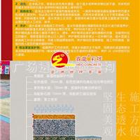 供应彩色透水砼专用增强剂
