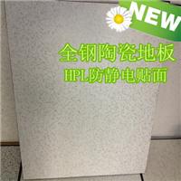 深圳沈飞供应深圳皇岗高架陶瓷地板
