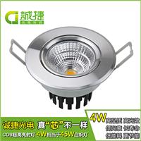 诚捷光电 高压LED天花灯 高端LED COB射灯4W