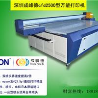 供应成峰德UV平板喷绘机玻璃印花机