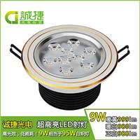 诚捷光电 高压LED天花灯 高端LED射灯9W