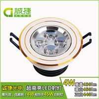 诚捷光电 高压LED天花灯 高端LED射灯4W