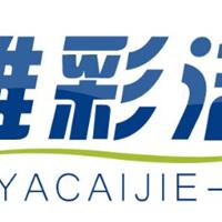 深圳雅洁宝贸易有限公司