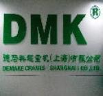 德马科起重机(上海)有限公司