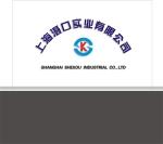 上海滠口实业有限公司