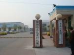 徐州市永达建材机械厂