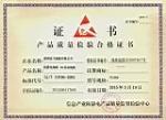 产品质量检验合格证书