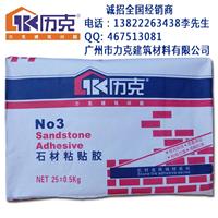瓷砖粘结剂,S石材,粘接剂生产供应商