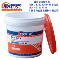 供应K11柔韧性防水浆料生产厂家