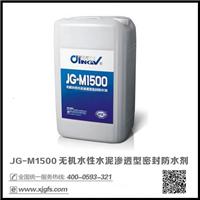 JG-M1500混凝土无机防水剂