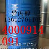 东莞异丙醇化工 广州异丙醇批发价格包送货