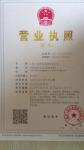 上海卫巡新型建材有限公司