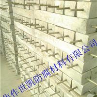 镁合金牺牲阳极的质量 镁合金牺牲阳极系列
