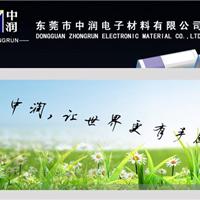 东莞中润环保材料有限公司