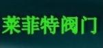 上海莱菲特阀门有限公司