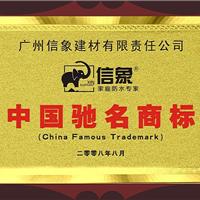 广州信象建材有限公司