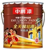 中鹏化工(巴德士集团)生产直销晴雨外墙漆