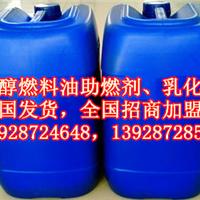 醇基增热稳定剂 醇油添加剂免费加盟