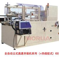 北京远美来全自动立式高速开箱机热熔胶式