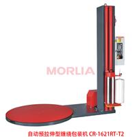 北京远美来自动预拉伸型缠绕包装机