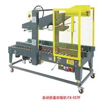 北京远美来自动折盖封箱机 1年免费质保