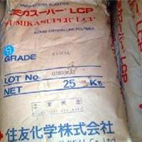 低价供应 LCP日本住友化学E5006L