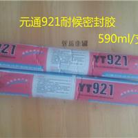 供应元通921910926928耐候石材结构密封胶