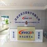 深圳市安立信电子有限公司