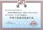 建设单位荣誉证书