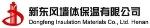 河南新东风墙体保温有限公司