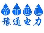 郑州豫通电力设备有限公司