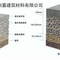 供应广东优质透水地坪  混凝土透水地坪厂家