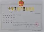 个体户工商营业执照