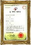 数控切割机专利证书