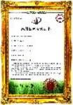 圆弧机专利证书