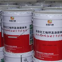 供应彩田BA-141A环氧树脂地坪漆面漆