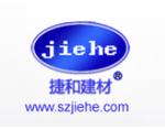 深圳市嘉捷和建材有限公司