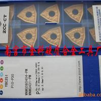 数控刀片 机夹车削刀片 WNMG080408-PM