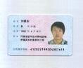 个人身份证书