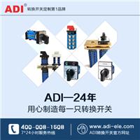 供应广州ADI电气热销列车专用的转换开关