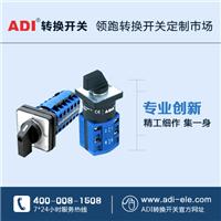 电机正反转切换开关,广州ADI电气告诉你