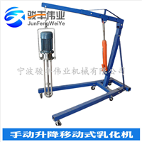 供应手动液压升降移动式高剪切均质乳化机
