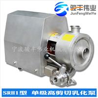 SRH1型管线式高剪切均质乳化泵 单级乳化泵
