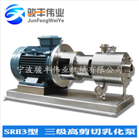 SRH3型管线式高剪切均质三级乳化泵 乳化机
