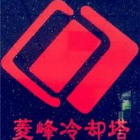 东莞菱峰冷却塔设备有限公司