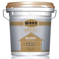 广州最好的厨卫间防水乳液