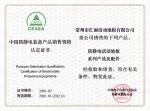 中国防静电装备产品销售资格认定证书