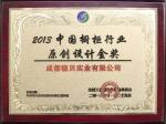 德贝厨柜荣获中国橱柜行业原创设计金奖