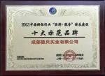 德贝厨柜荣获中国橱柜行业十大示范品牌