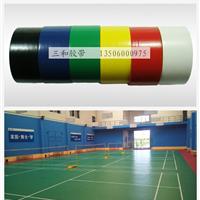 供应体育馆专用划线胶带(篮球馆/羽毛球馆)
